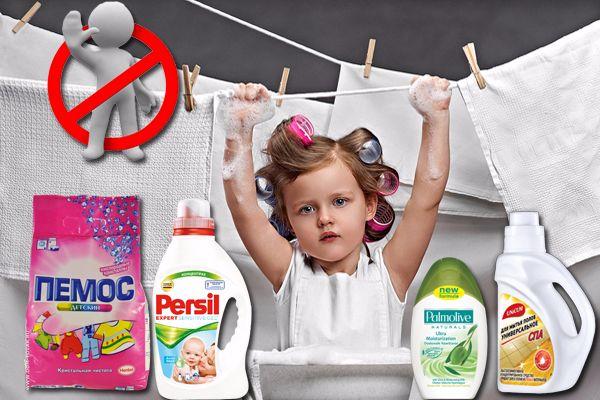 Каким порошком стирать вещи